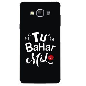 Tu Bahar Mil Mobile Cover