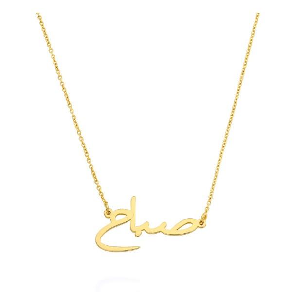 Name Necklace Urdu Name